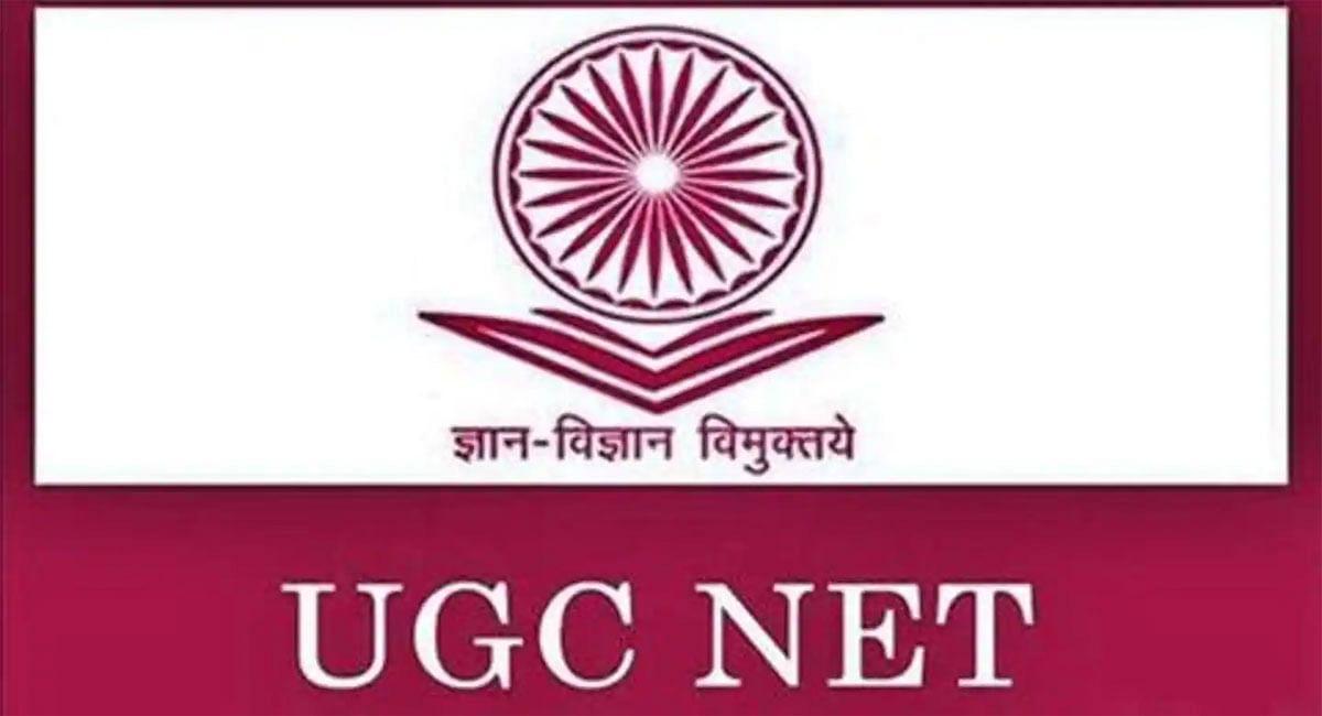 UGC NET 2021 : जल्द जारी होगा यूजीसी नेट का एडमिट कार्ड, जानें कब और कैसे डाउनलोड कर सकेंगे प्रवेश पत्र