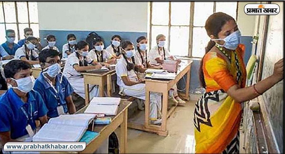 School Reopen : झारखंड में आज से खुल गये क्लास 6 से ऊपर के प्राइवेट स्कूल, सरकारी स्कूल कब खुलेंगे
