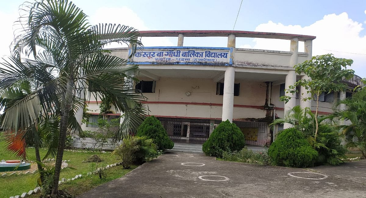Sarkari Naukri 2021: हजारीबाग के 10 कस्तूरबा विद्यालय के 33 पदों पर जल्द होगी नियुक्ति,27 सितंबर तक करें आवेदन