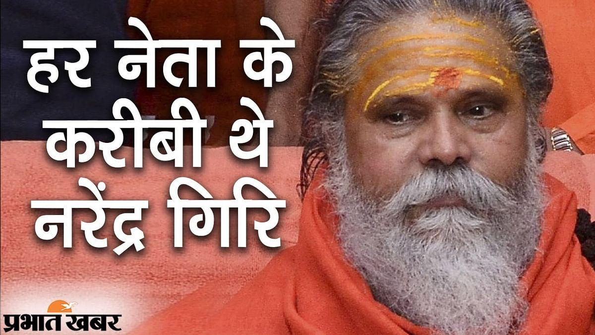 Narendra Giri Case: हर नेता के करीबी महंत नरेंद्र गिरि, सभी सरकारों में मिला था खूब सम्मान