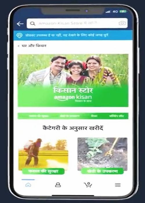 Amazon पर Kisan Store लॉन्च, घर बैठे मंगाएं खेती से जुड़े उपकरण और कीटनाशक, पेमेंट करना भी आसान