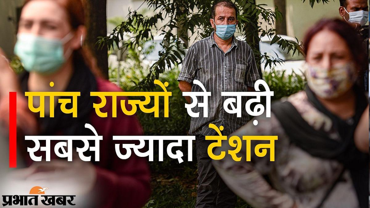 देश के 5 राज्यों से बढ़ी सबसे ज्यादा टेंशन, सिर्फ केरल में 69 फीसदी मामले, महाराष्ट्र भी पीछे नहीं