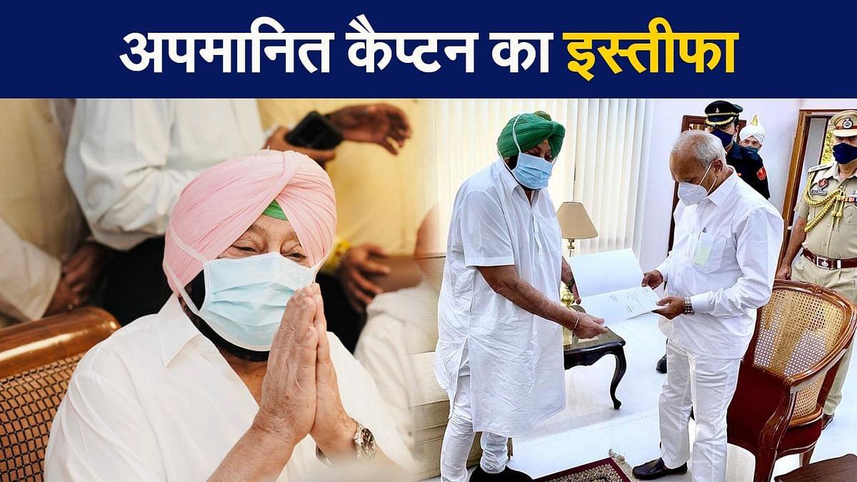 गुरु के 'सिक्सर' से कैप्टन का अपमान, पंजाब CM अमरिंदर सिंह का इस्तीफा, कितनी बढ़ेगी कांग्रेस की मुश्किल?