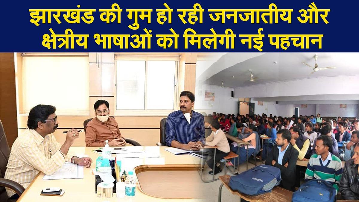 Jharkhand News: जनजातीय और क्षेत्रीय भाषाओं को पहचान के साथ बेरोजगारों को रोजगार देने की योजना