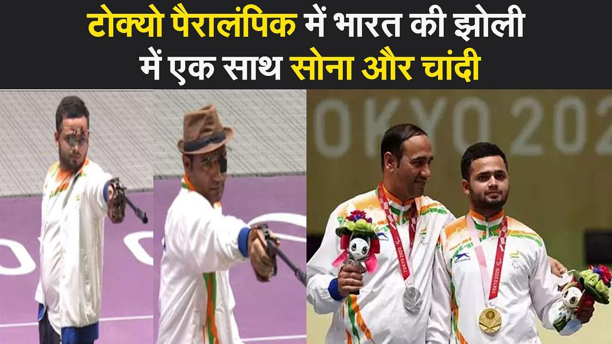 टोक्यो पैरालंपिक में भारत की झोली में एक साथ सोना और चांदी, मनीष नरवाल ने जीता गोल्ड, सिंहराज ने सिल्वर