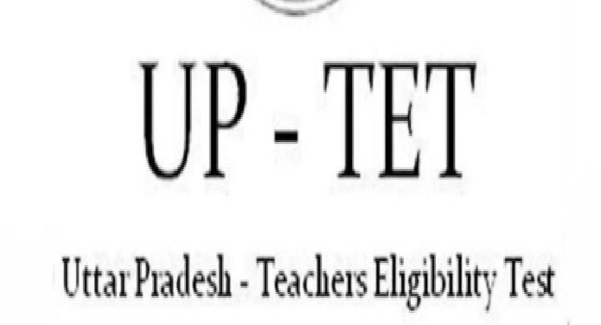 UP Tet Updates 2021 : यूपी टीईटी 28 नवंबर को, जान लें परीक्षा से जुड़ी ये जरूरी बातें