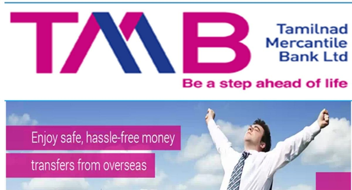 IPO लाने की तैयारी में तमिलनाडु मर्केंटाइल बैंक, सेबी के पास दाखिल कराए दस्तावेज