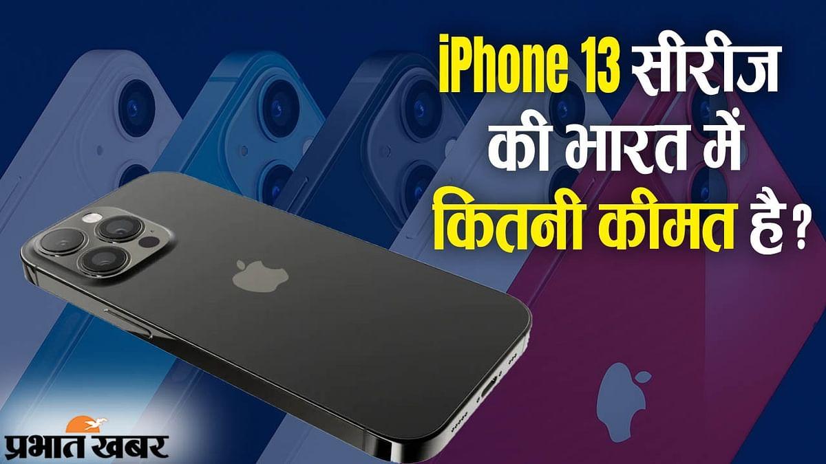 iPhone 13 सीरीज लॉन्च, भारत में 70,000 से कीमत शुरू, Apple का बदलते दौर के फोन्स बनाने का वादा