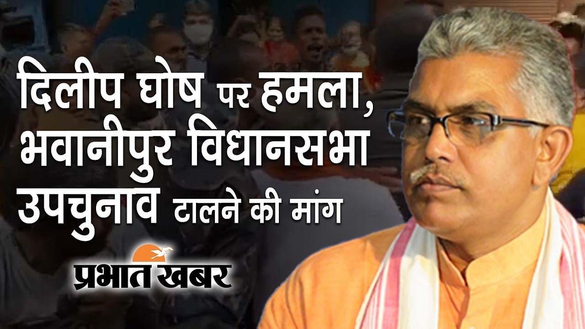 BJP राष्ट्रीय उपाध्यक्ष दिलीप घोष पर भवानीपुर में हमला, पार्टी ने कर डाली उपचुनाव टालने की मांग