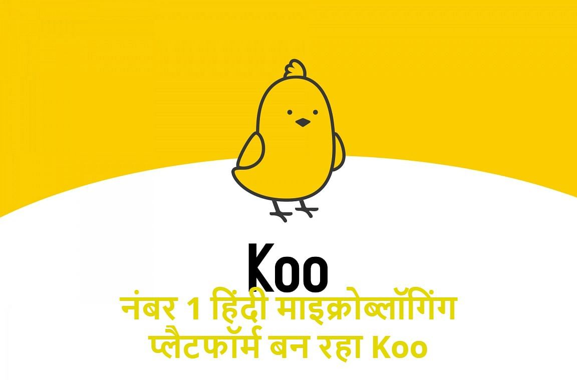 Koo बन रहा नंबर 1 हिंदी माइक्रोब्लॉगिंग प्लैटफॉर्म, कुल 1 करोड़ यूजर्स में से आधे कर रहे हिंदी में बात