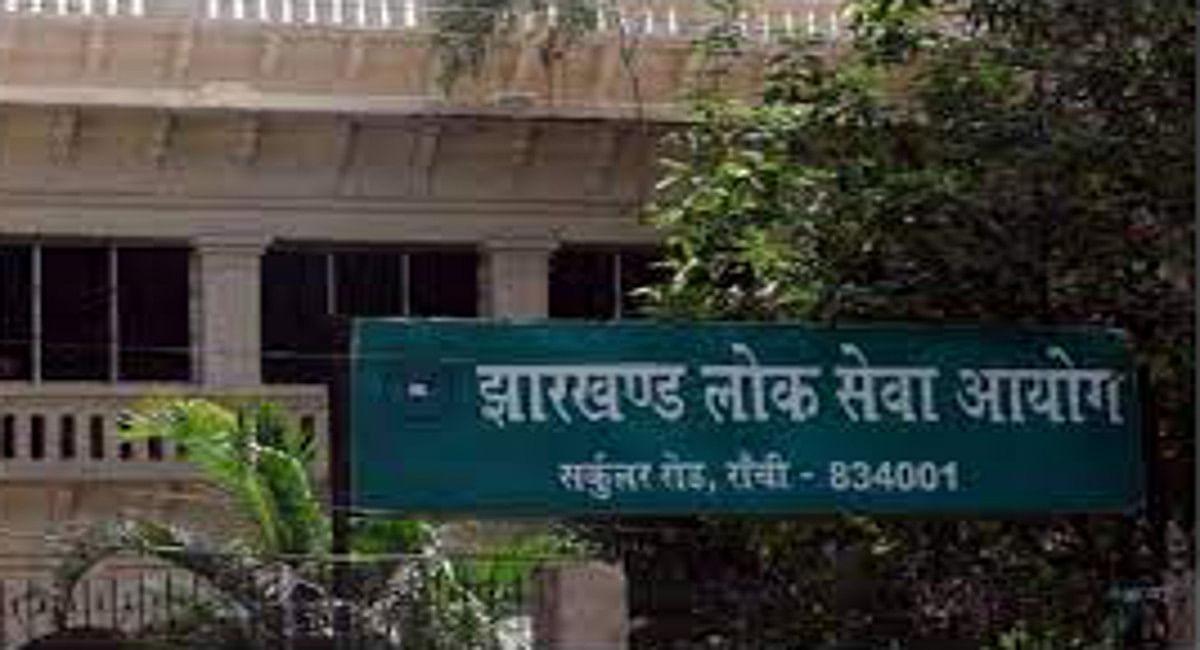 Jharkhand News : 252 पदों के लिए आज होगी जेपीएससी की पीटी, परीक्षा केंद्र जाने से पहले जान लें ये गाइडलाइन