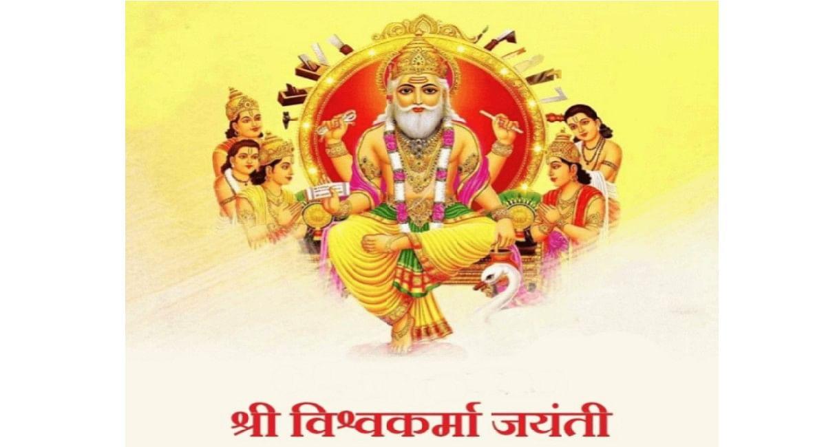 Vishwakarma Puja 2021 Katha: जानें विश्वकर्मा पूजा की पौराणिक कथा, इसलिए की जाती है औजारों की पूजा