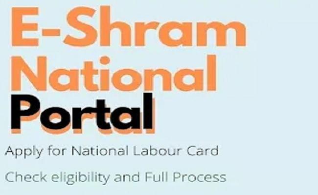 e-Shram Portal पर अब तक 1 करोड़ से अधिक ने कराया रजिस्ट्रेशन, मिलेगा 2 लाख का फ्री एक्सिडेंटल इंश्योरेंस