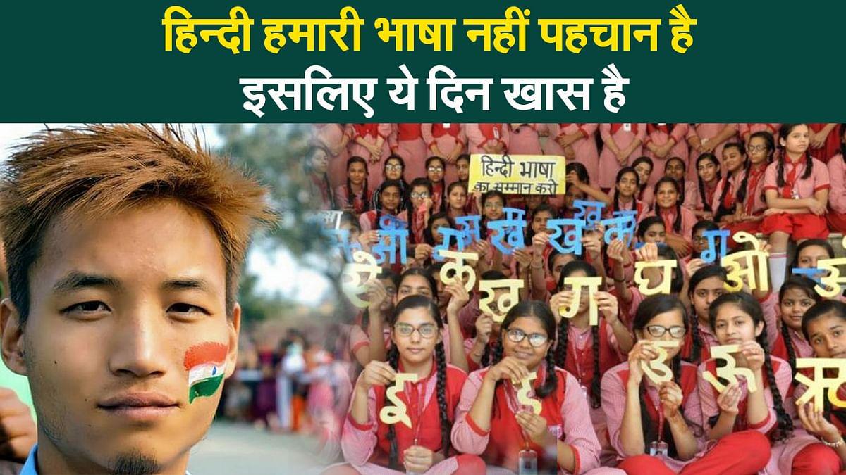 Hindi Diwas 2021: 'हिन्दी केवल हमारी भाषा नहीं, हमारी पहचान भी है' इसलिए यह दिन है हमारे लिए बेहद खास