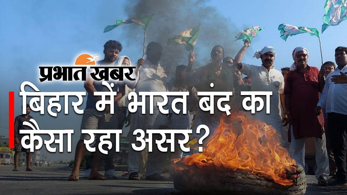 बिहार में भारत बंद पर कई जिलों में प्रदर्शन, केंद्र सरकार से कृषि कानूनों को खत्म करने की मांग...