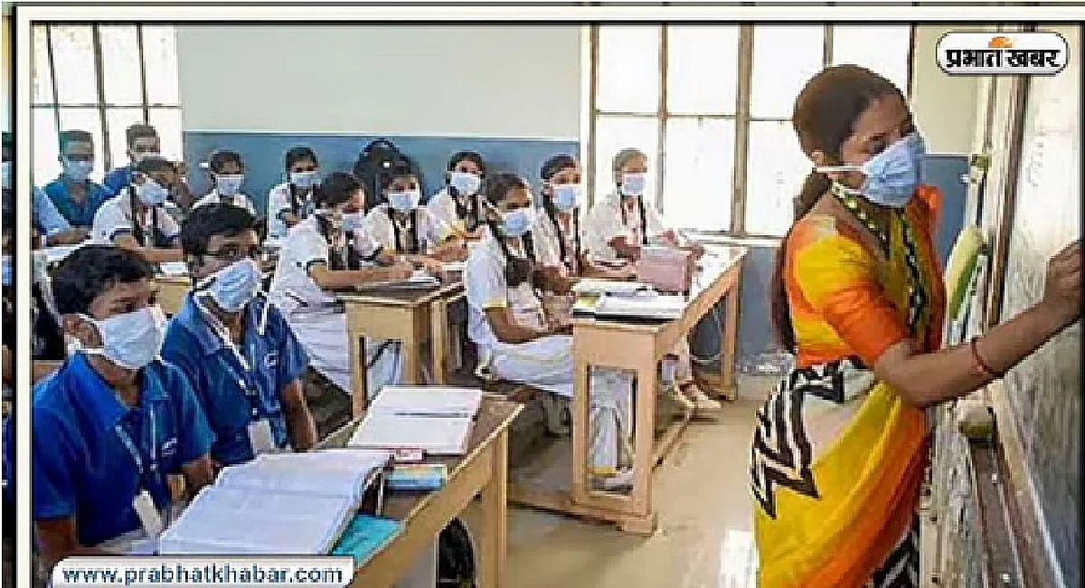 कोरोना इंपैक्ट: झारखंड के स्कूलों का बढ़ेगा शैक्षणिक सत्र, जानें क्या पड़ेगा प्रभाव और क्यों किया जा रहा ऐसा