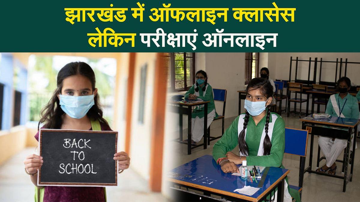 झारखंड में सरकारी और निजी स्कूलों में क्लास 6 से 8 तक के संचालन के लिए SOP जारी