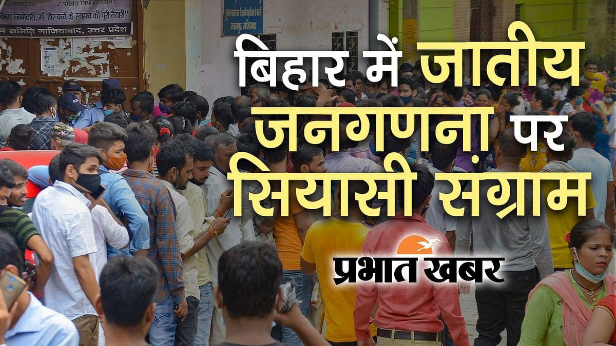 बिहार में जाति जनगणना पर मचा संग्राम, तेजस्वी यादव ने मांगा जवाब, BJP बोली- 'मुश्किल है काम'