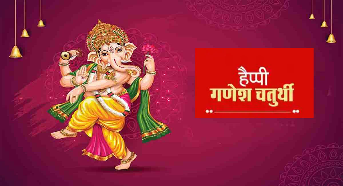Happy Ganesh Chaturthi 2021 Wishes, Messages,Quotes: गणेश चतुर्थी के दिन दें दोस्तों को दें यहां से शुभकामनाएं