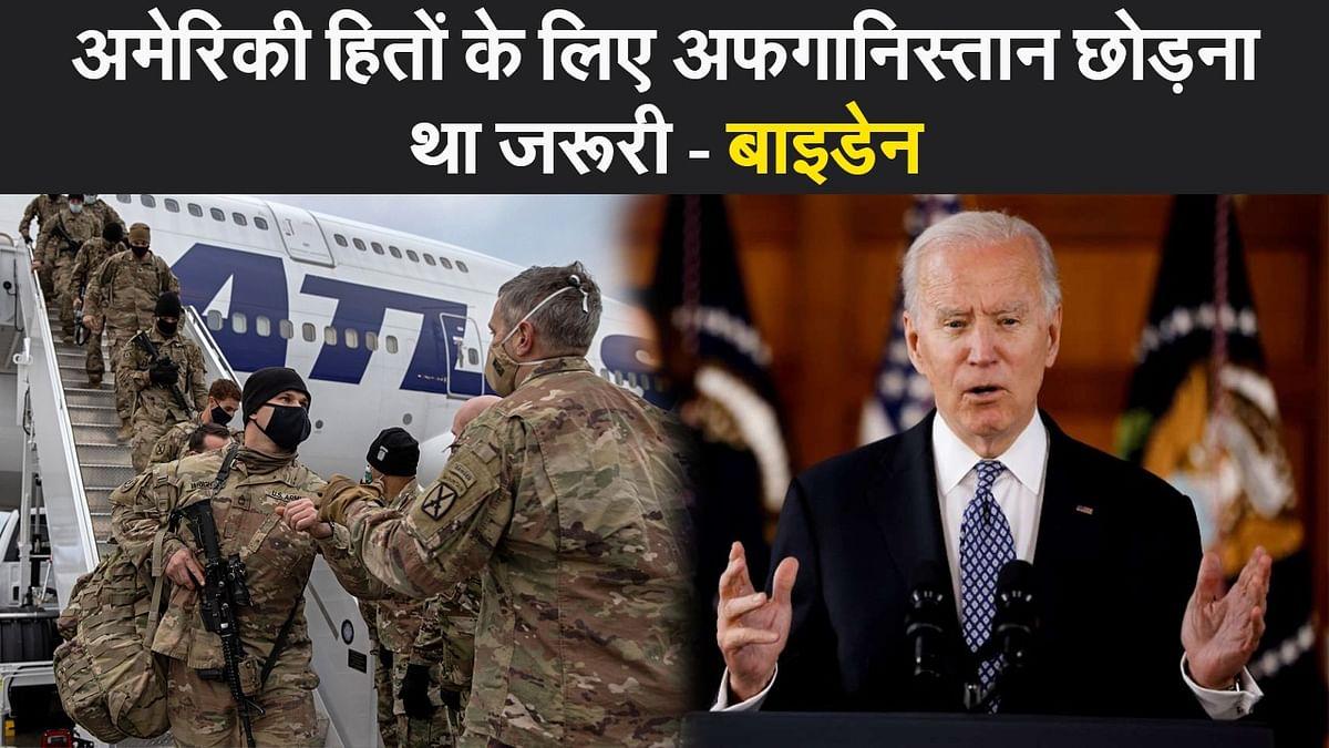 Afghanistan crisis: बाइडेन ने अपने अफगानिस्तान मिशन को बताया सफल, कहा- काबुल छोड़ना था जरूरी