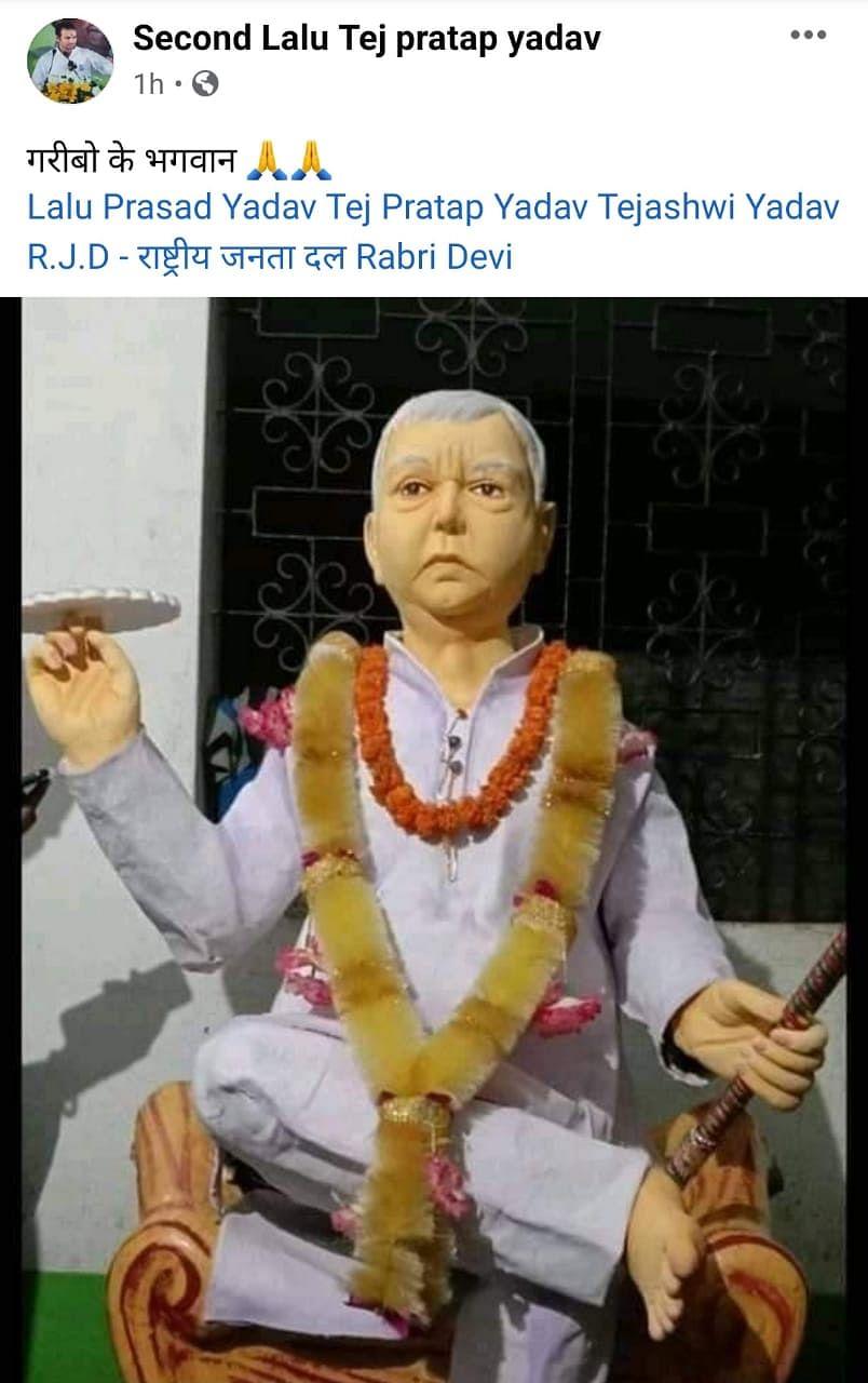 Bihar: हाथ में सुदर्शन चक्र और बांसुरी, अपने अंदाज में बैठे लालू यादव की बनी मूर्ति, समर्थकों ने शेयर की तसवीर