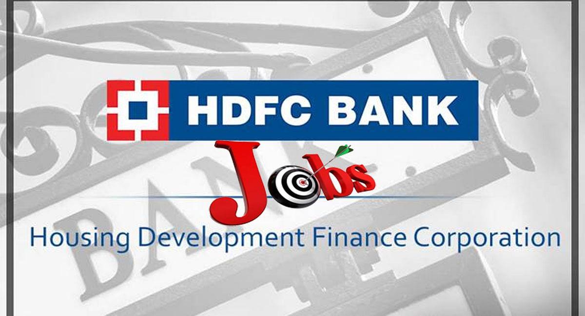 HDFC बैंक देने जा रहा है 2500 से ज्यादा  लोगों को रोजगार,  अगले दो साल में होने वाली है बंपर नियुक्ति