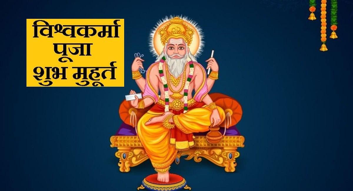 कल है Vishwakarma Puja, जानें किस मुहूर्त में कैसे करें पूजन