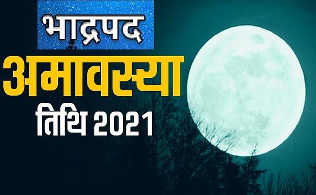 Pithori Amavasya 2021 Date: कब है भाद्रपद मास की अमावस्या, जानें डेट, मुहूर्त और पितृ दोष दूर करने के सरल उपाय