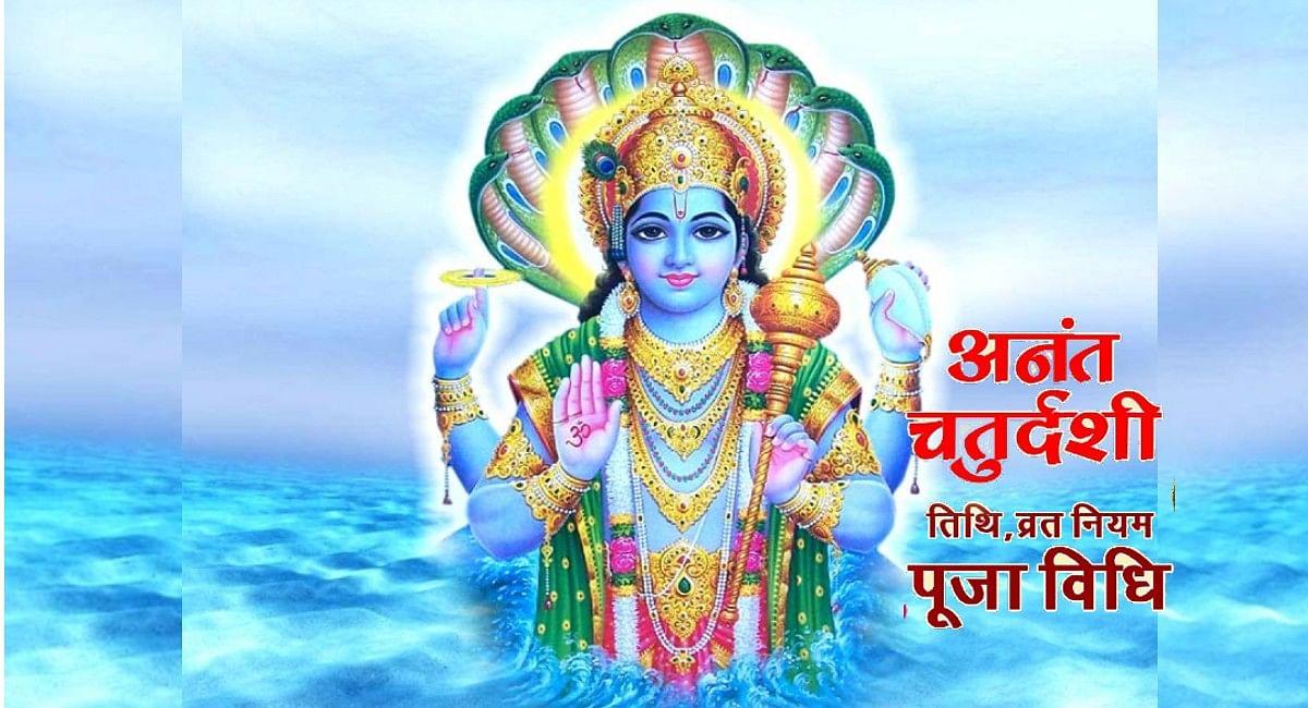 Anant Chaturdashi 2021: 19 सितंबर को है अनंत चतुर्दशी, जान लें शुभ मुहूर्त, पूजा विधि और व्रत कथा