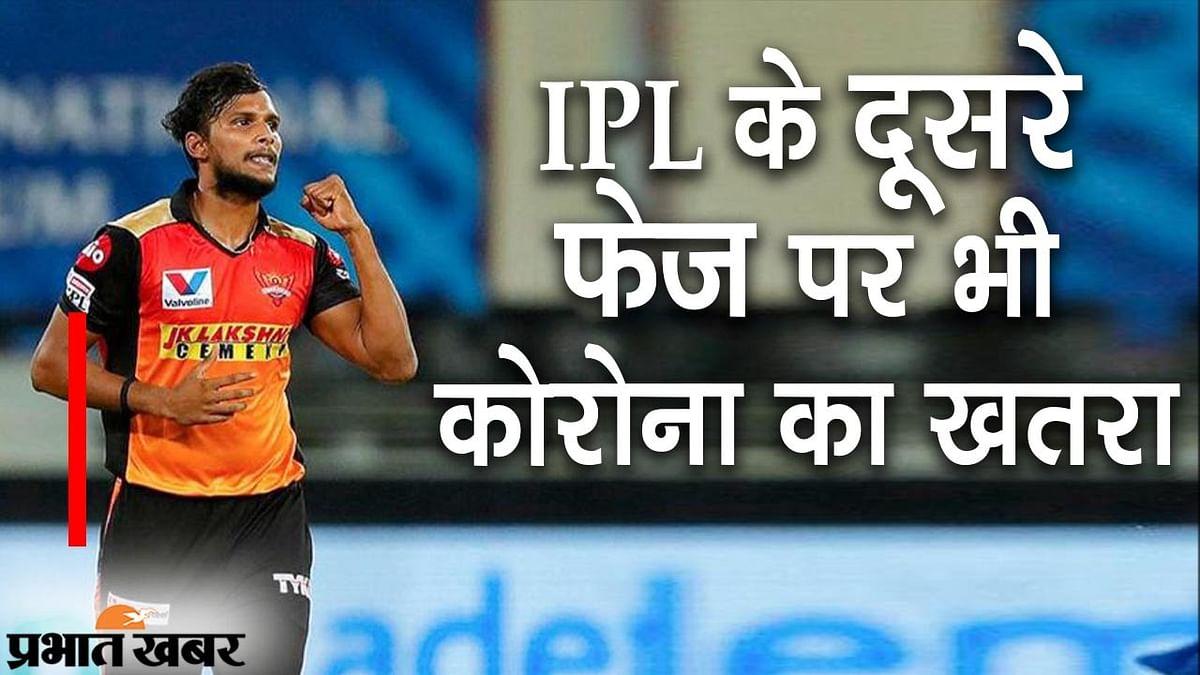 IPL 2021 के दूसरे फेज पर भी कोरोना का खतरा, सनराइजर्स हैदराबाद के प्लेयर नटराजन संक्रमित
