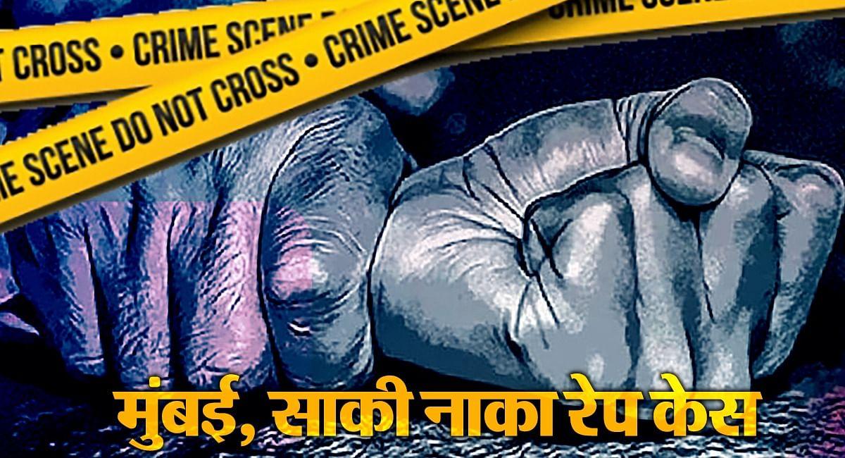 Mumbai Rape Case: साकी नाका दुष्कर्म पीड़िता की अस्पताल में मौत, हुई थी 'निर्भया' जैसी दरिंदगी