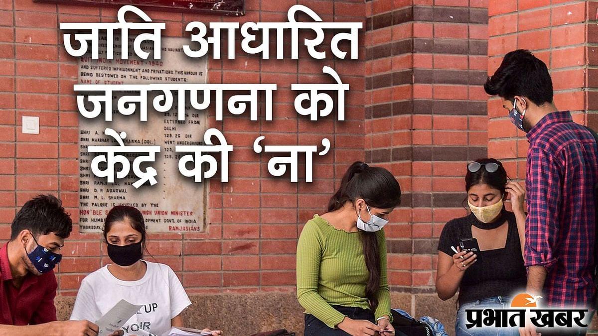जातीय जनगणना पर केंद्र सरकार का बड़ा बयान, सुप्रीम कोर्ट में इस बात से कर दिया इंकार