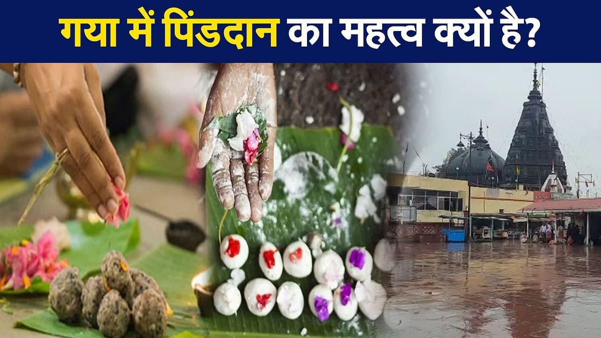 Gaya Pind Daan: मोक्षधाम पहुंचे देशभर से लोग, 30 हजार श्रद्धालुओं ने ब्रह्मलोक की प्राप्ति के लिए किया पिंडदान