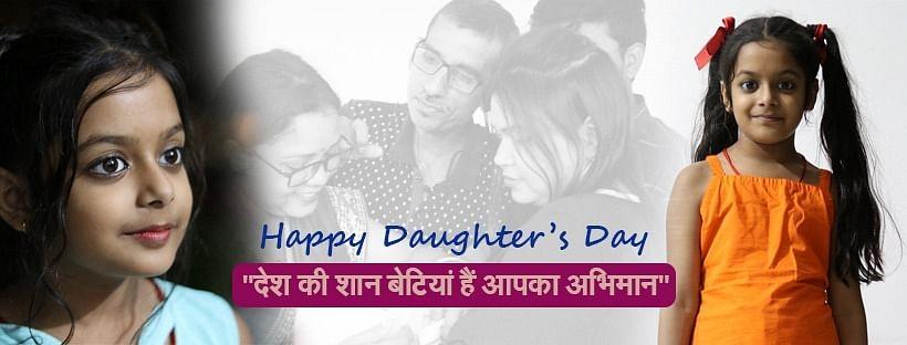 Daughter's Day exclusive : बिटिया दिवस पर प्रण: 'खिड़की भर आकाश में, मुट्ठी भर आसमान' लेकर ना सिसके लाडली
