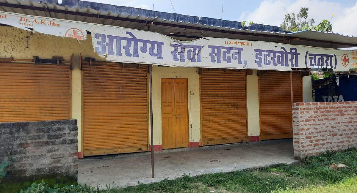 आयुष्मान भारत में गड़बड़झाला : डॉक्टर धनबाद में, चतरा में हो था रहा ऑपरेशन, शिकायत पर क्लिनिक बंद