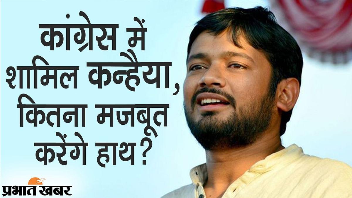 कांग्रेस में शामिल कन्हैया कुमार, बिहार में हाथ के साथ लाएंगे पार्टी के 'अच्छे दिन'?