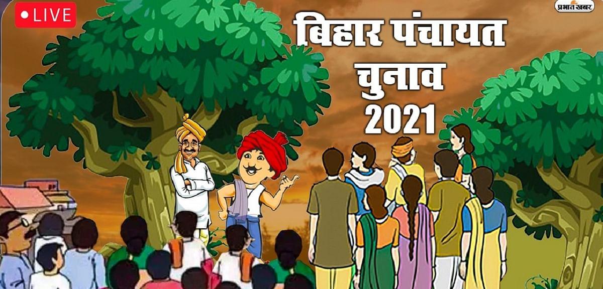 बिहार पंचायत चुनाव : पांचवें चरण में 60.79 प्रतिशत मतदान, 3424 निर्विरोध जीते