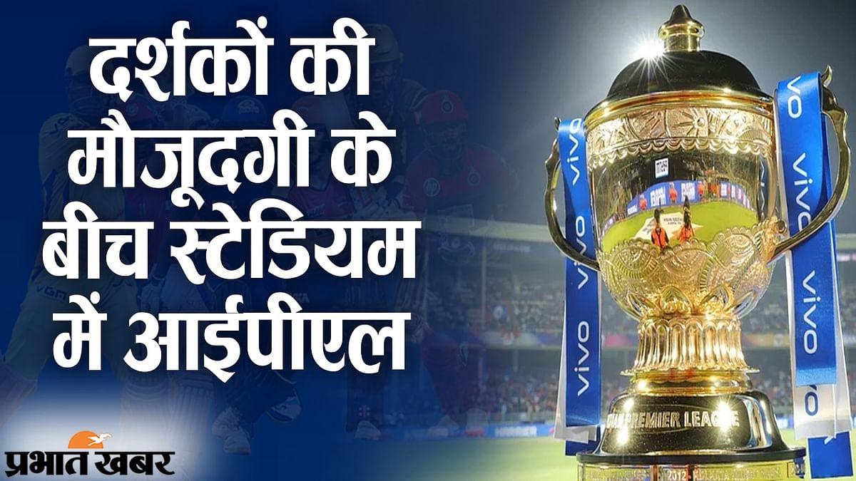 IPL 2021: दूसरे चरण में दर्शकों की मौजूदगी, 16 सितंबर से टिकट बिक्री, रविवार को MI और CSK में पहला मैच