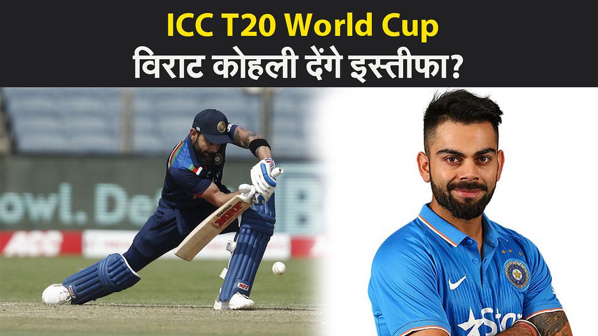 कप्तान पद से कोहली दे सकते हैं इस्तीफा, उपकप्तान रोहित शर्मा बन सकते हैं वनडे और टी-20 के कप्तान