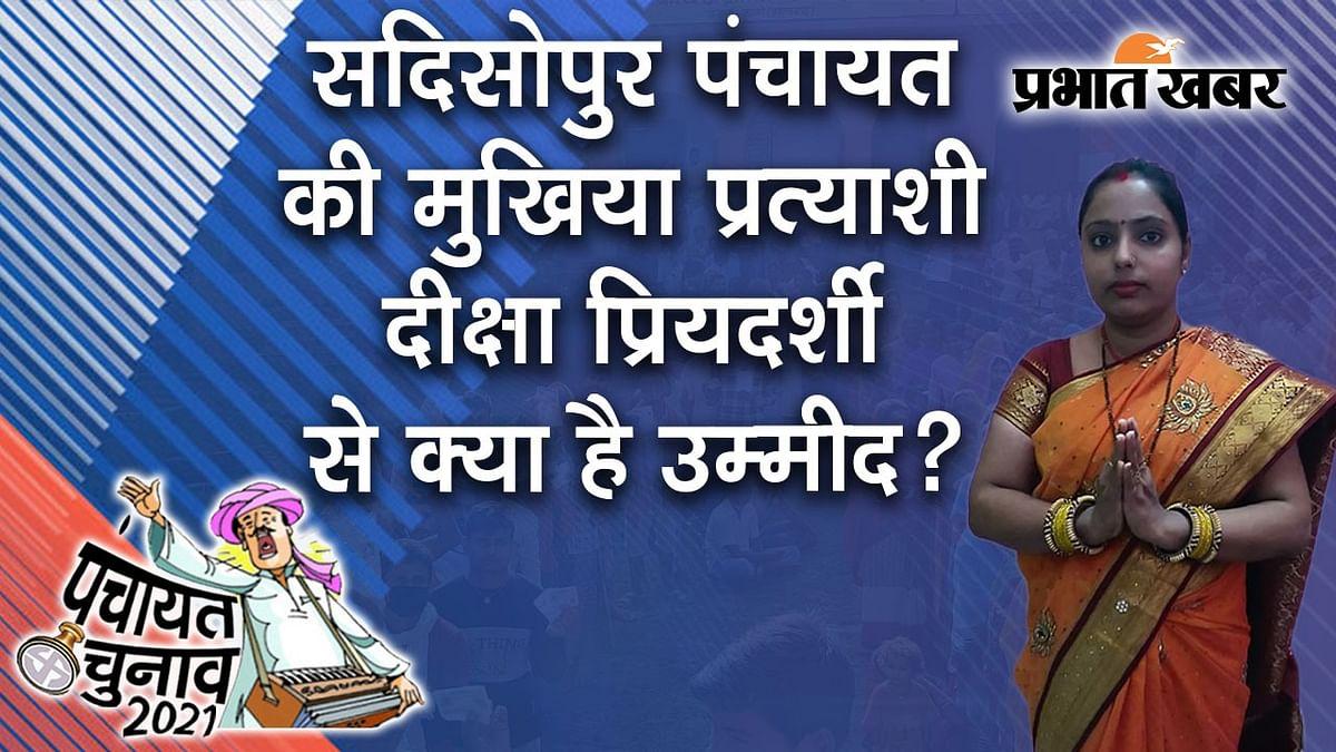 Panchayat Chunav: बिहटा के सदिसोपुर की मुखिया प्रत्याशी दीक्षा प्रियदर्शी से कितनी उम्मीद? देखिए खास पेशकश