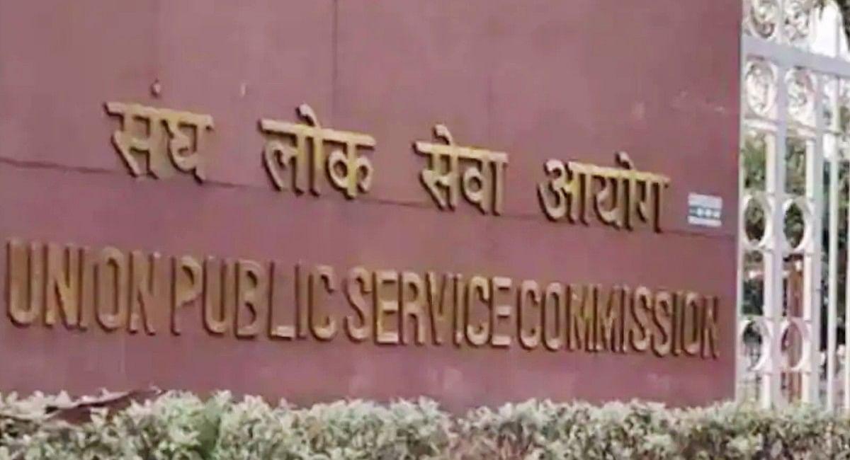 UPSC Civil Services 2020 Results: सिविल सेवा फाइनल रिजल्ट जारी, शुभम कुमार और जागृति अवस्थी टॉपर