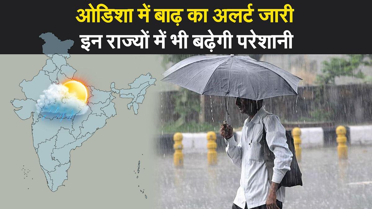 Weather Alert Update: ओडिशा में भारी बारिश, अगले चार दिनों तक इन राज्यों में अलर्ट