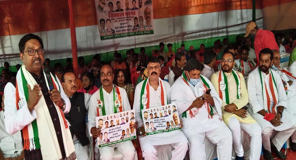 Jharkhand News: OBC आरक्षण को लेकर कांग्रेस का राज्यव्यापी धरना,कहा- 27% रिजर्वेशन को लेकर पार्टी है प्रतिबद्ध