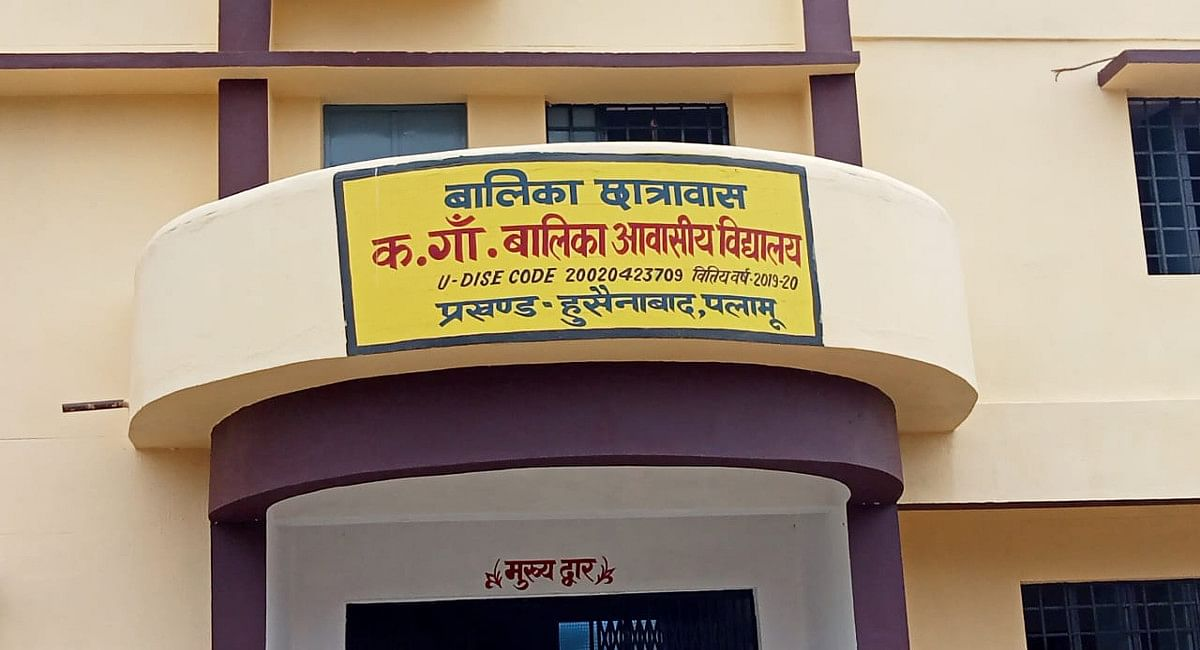 Jharkhand News : पलामू के कस्तूरबा आवासीय विद्यालय में नवनिर्मित हॉस्टल का छज्जा गिरा, 6 छात्राएं घायल
