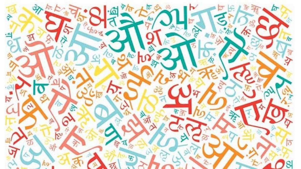 Hindi Diwas 2021:हिंदी को राष्ट्रभाषा बनाने की जरूरत