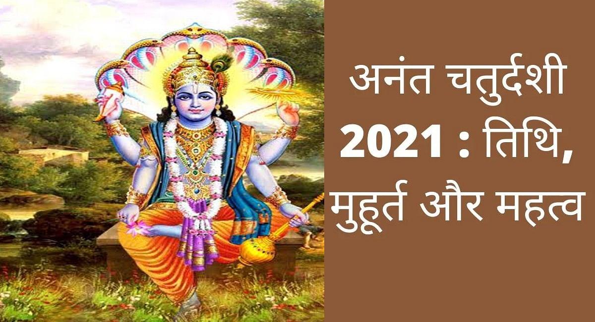 Anant Chaturdashi 2021: आज अनंत चतुर्दशी पर करें भगवान विष्णु की पूजा, जानें गणेश विसर्जन से जुड़ी जानकारी