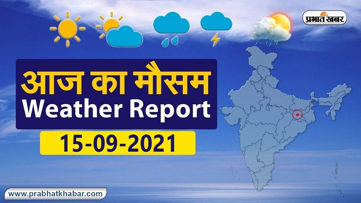 Daily Weather Alert: बिहार में बारिश जारी, झारखंड में 16 सितंबर तक अलर्ट, आपके शहर में क्या है स्थिति?