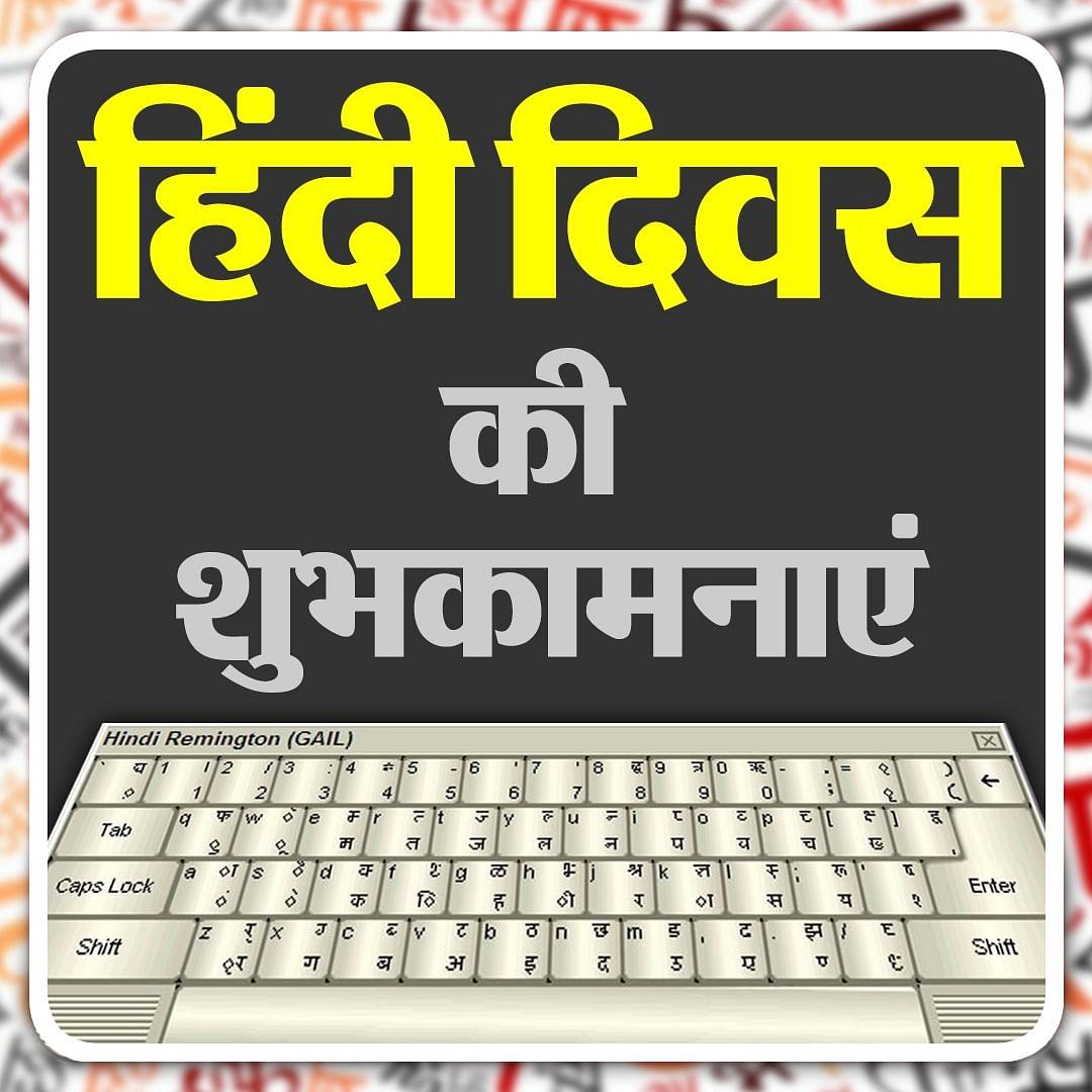 Hindi Diwas 2021 Wishes: हिंदी दिवस पर इन Greetings, WhatsApp Status के साथ प्रियजनों को दें शुभकामनाएं