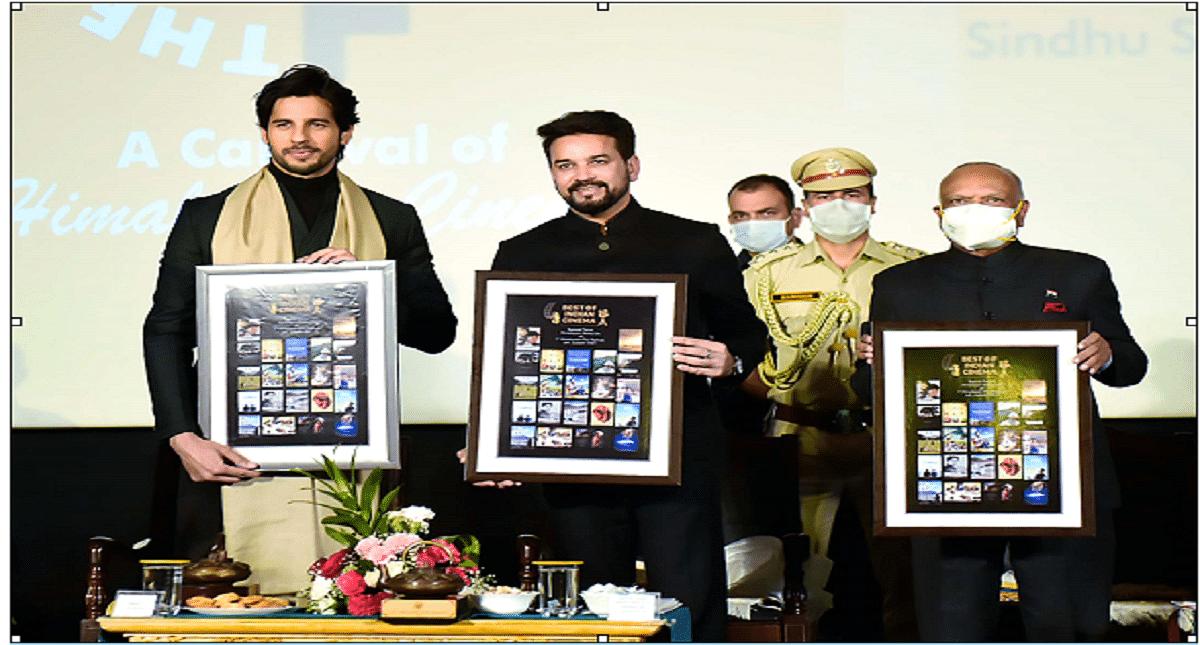 अनुराग ठाकुर ने किया Himalayan Film Festival 2021 उद्घाटन, ये है खासियत...