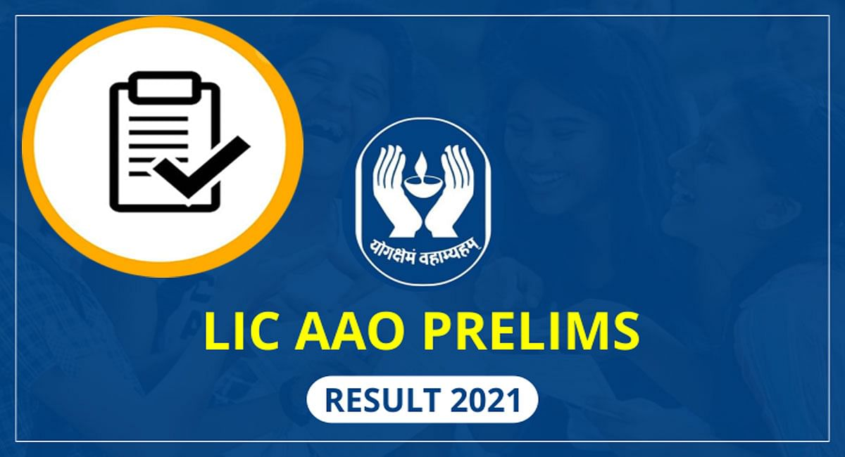 LIC AAO 2021 का प्रीलिम्स रिजल्ट घोषित, यहां देखें अपना परिणाम licindia.in